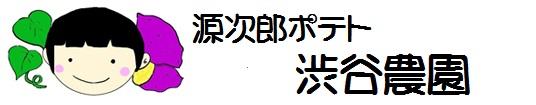 渋谷農園 源次郎ポテト